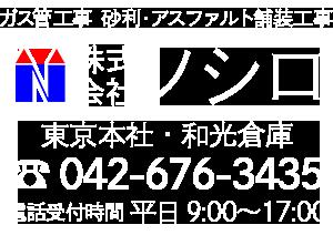 株式会社ノシロ|ガス管工事・砂利舗装工事・アスファルト舗装工事